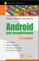 razrabotka-prilozhenij-dlya-android