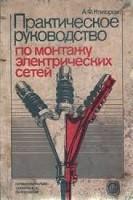prakticheskoe-rukovodstvo-po-montazhu-elektricheskih-setej