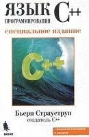 straustrup-b-yazyk-programmirovaniya-c