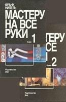 masteru-na-vse-ruki_1-2