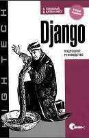 Django-podrobnoe rukovodstvo