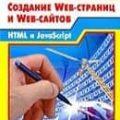 Sozdanie Web-stranic i Web-sajtov