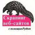 Скрапинг веб-сайтов с помощю Python