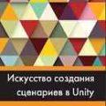Iskusstvo sozdaniya scenariev v Unity
