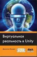virtualnaya realnost v unity
