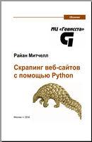 Веб-скрапинг с помощью Python