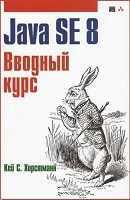 Java SE 8-вводный курс