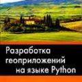 Геоприложения на Python
