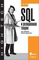 Как грамотно писать код на SQL