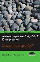 База данных PostgreSQL
