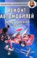 Книги по ремонту автомобиля Практика