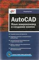 Автоматизация AutoCAD