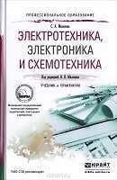 Электротехника, электроника и схемотехника