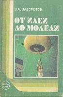 От идеи до модели-обложка книги-2-е издание