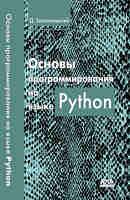 Учебник программирования на языке Python