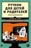 Python для детей и родителей