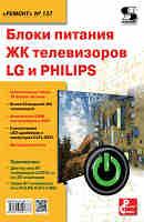 Блоки питания ЖК телевизоров LG и PHILIPS