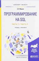 Программирование на SQL