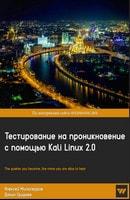 Тестирование на проникновение Kali Linux