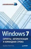windows-7-ckripty-avtomatizaciya