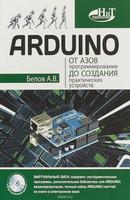 Arduino. Практические уроки