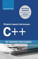 самостоятельно C++