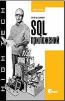Рефакторинг SQL приложений
