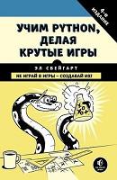 Учим Python, делая игры
