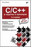 C++ в задачах