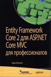 WEB и NET технологии