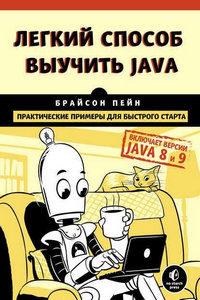 выучить Java