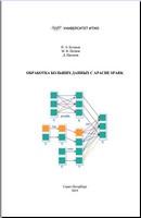 Обработка больших данных с Apache Spark