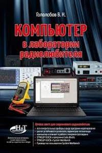 Компьютер в лаборатории радиолюбителя