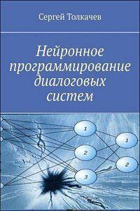 Нейронное программирование диалоговых систем