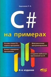 C# на примерах 4-е издание
