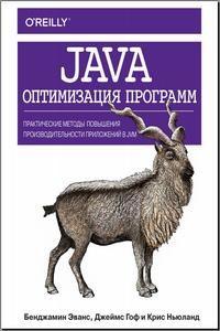 Java. Оптимизация программ