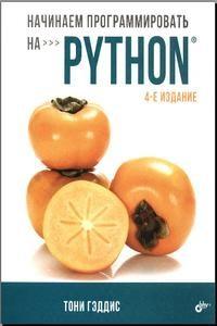 Начинаем программировать на Python