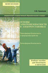 Основы электробезопасности в электроустановках
