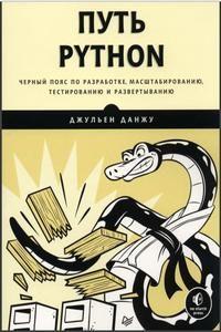 Путь Python