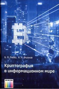 Криптография в информационном мире
