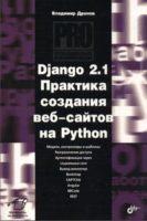 Django. Практика создания веб-сайтов на Python