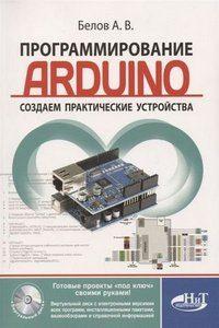 Программирование ARDUINO. Создаем практические устройства