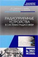 Радиоприемные устройства систем радиосвязи и радиодоступа