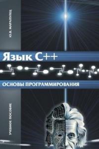 Основы программирования C++