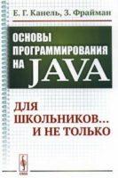 Программирование и БД