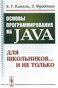 Основы программирования на Java. Для школьников