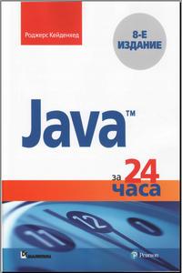 Java за 24 часа