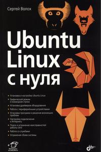 UЬuntu Linux с нуля