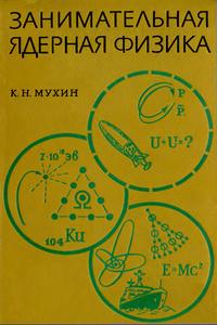 Занимательная ядерная физика