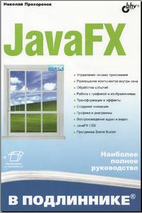 библиотека-javafx